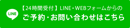 【24時間受付】LINE・WEBフォームからのご予約・お問い合わせ